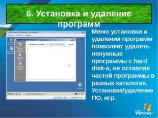 6. Установка и удаление программ Меню установки и удаления программ позволяет