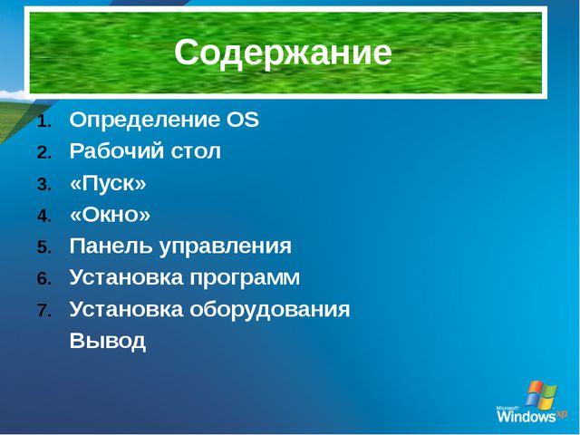Определение OS Рабочий стол «Пуск» «Окно» Панель управления Установка програм...