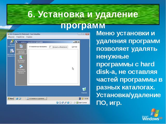 6. Установка и удаление программ Меню установки и удаления программ позволяет...