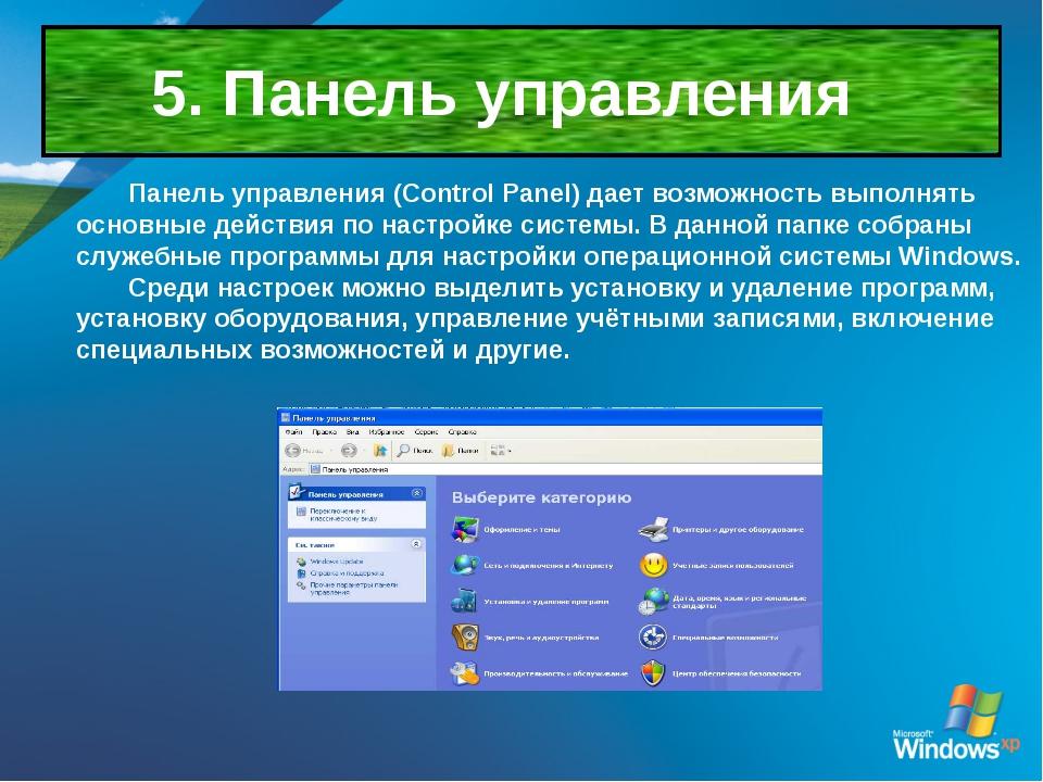 5. Панель управления Панель управления (Control Panel) дает возможность выпо...