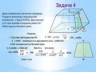 Дана правильная усеченная пирамида. Радиусы вписанных окружностей оснований