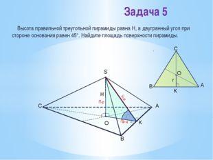 Высота правильной треугольной пирамиды равна Н, а двугранный угол при сторон