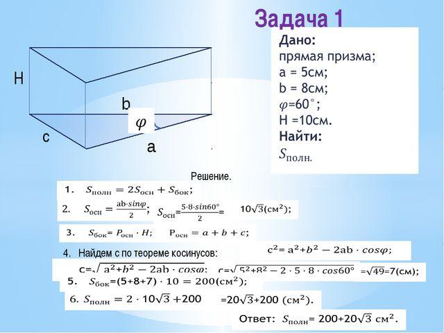 Задача 1 H с Решение. 4. Найдем с по теореме косинусов: а b