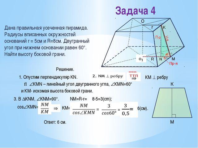Дана правильная усеченная пирамида. Радиусы вписанных окружностей оснований...