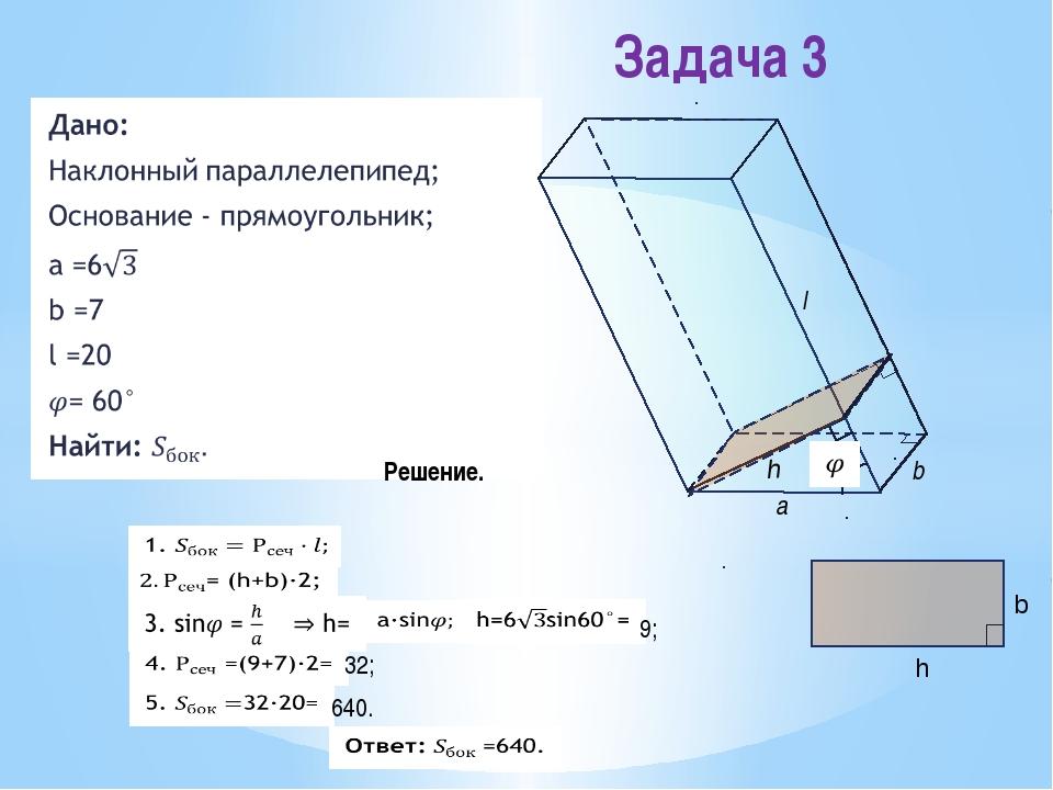 Задача 3 l b a Решение. 9; 32; 640. h h b