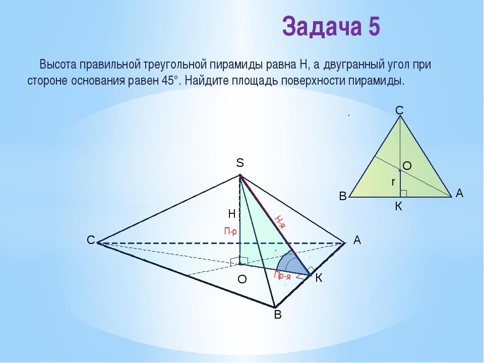 Высота правильной треугольной пирамиды равна Н, а двугранный угол при сторон...
