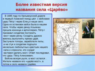 В 1695 году по Кальмиусской дороге в первый Азовский поход шёл с войсками ца