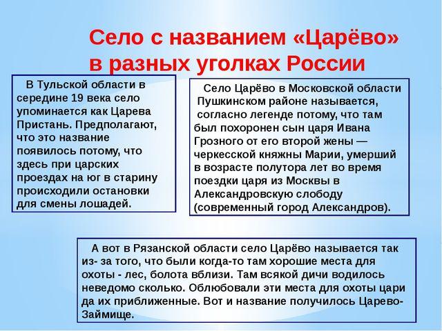 Село с названием «Царёво» в разных уголках России В Тульской области в середи...