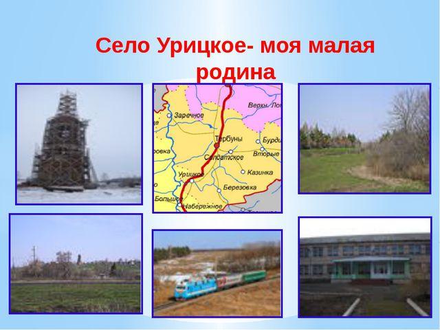 Село Урицкое- моя малая родина