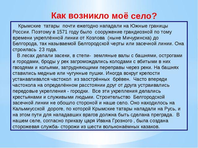 Как возникло моё село? Крымские татары почти ежегодно нападали на Южные грани...