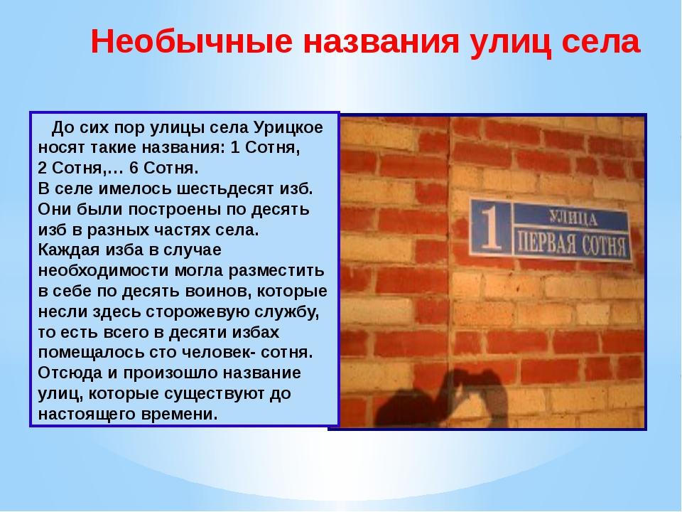 Необычные названия улиц села До сих пор улицы села Урицкое носят такие назван...
