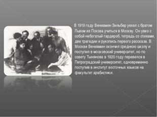 В 1919 году Вениамин Зильбер уехал с братом Львом из Пскова учиться в Москву