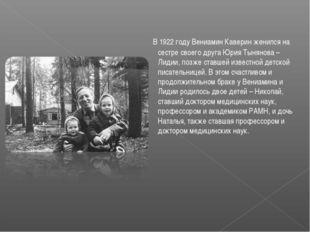 В 1922 году Вениамин Каверин женился на сестре своего друга Юрия Тынянова –