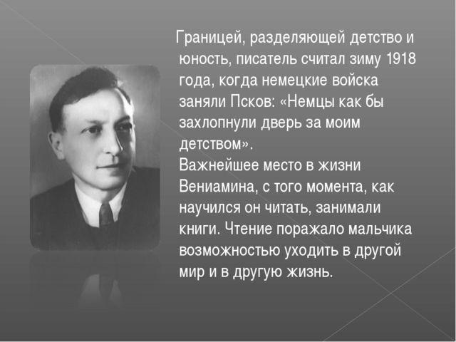 Границей, разделяющей детство и юность, писатель считал зиму 1918 года, когд...
