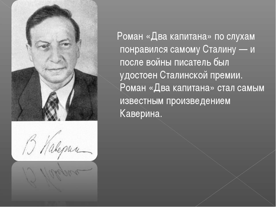 Роман «Два капитана» по слухам понравился самому Сталину — и после войны пис...