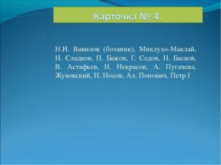 Н.И. Вавилов (ботаник), Миклухо-Маклай, Н. Сладков, П. Бажов, Г. Седов, Н. Ба