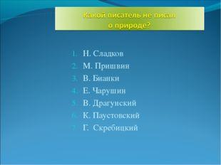 Н. Сладков М. Пришвин В. Бианки Е. Чарушин В. Драгунский К. Паустовский Г. Ск