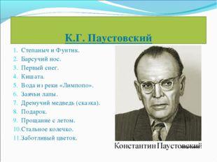 К.Г. Паустовский Степаныч и Фунтик. Барсучий нос. Первый снег. Кишата. Вода и