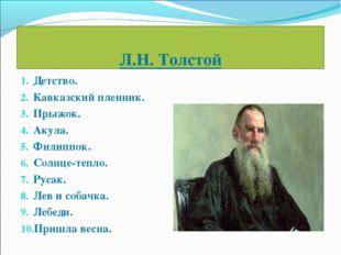 Л.Н. Толстой Детство. Кавказский пленник. Прыжок. Акула. Филиппок. Солнце-теп