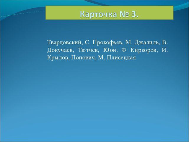 Твардовский, С. Прокофьев, М. Джалиль, В. Докучаев, Тютчев, Юон, Ф Киркоров,...