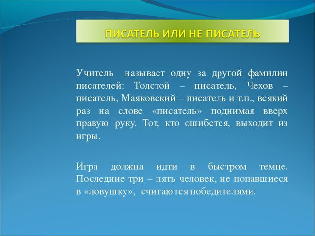 Учитель называет одну за другой фамилии писателей: Толстой – писатель, Чехов...