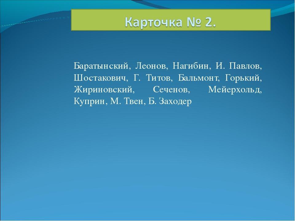 Баратынский, Леонов, Нагибин, И. Павлов, Шостакович, Г. Титов, Бальмонт, Горь...