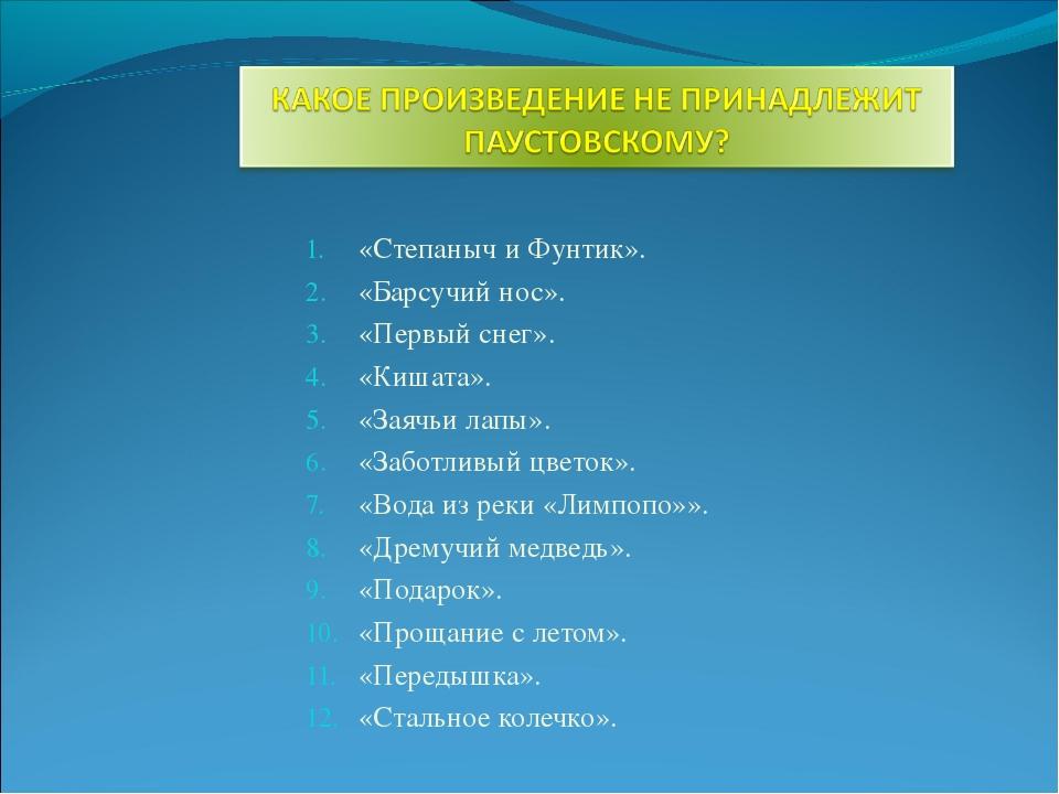 «Степаныч и Фунтик». «Барсучий нос». «Первый снег». «Кишата». «Заячьи лапы»....