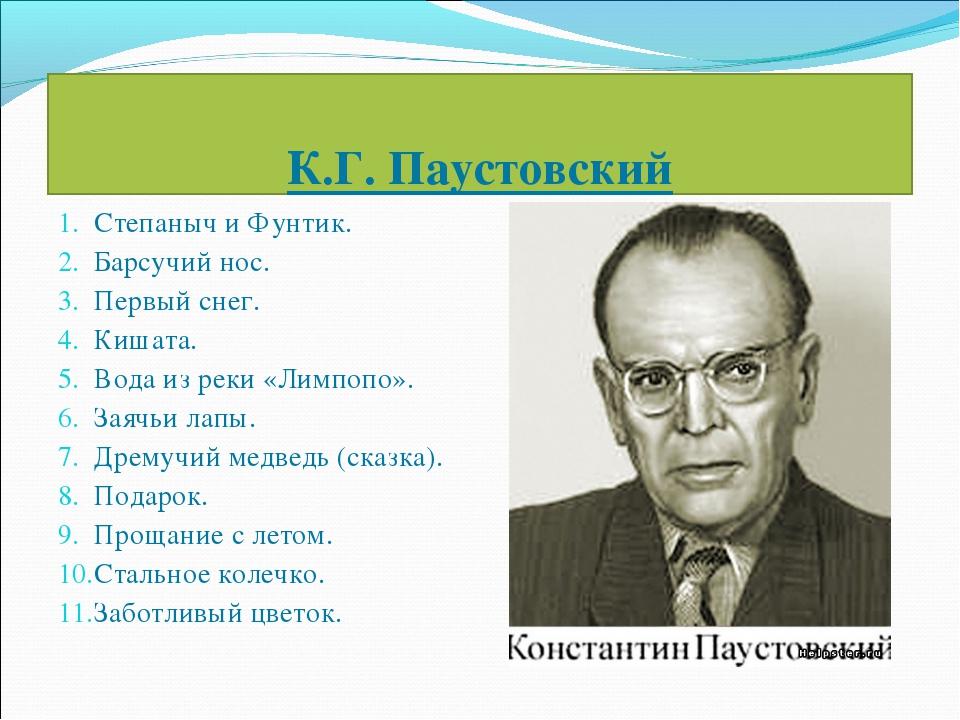 К.Г. Паустовский Степаныч и Фунтик. Барсучий нос. Первый снег. Кишата. Вода и...