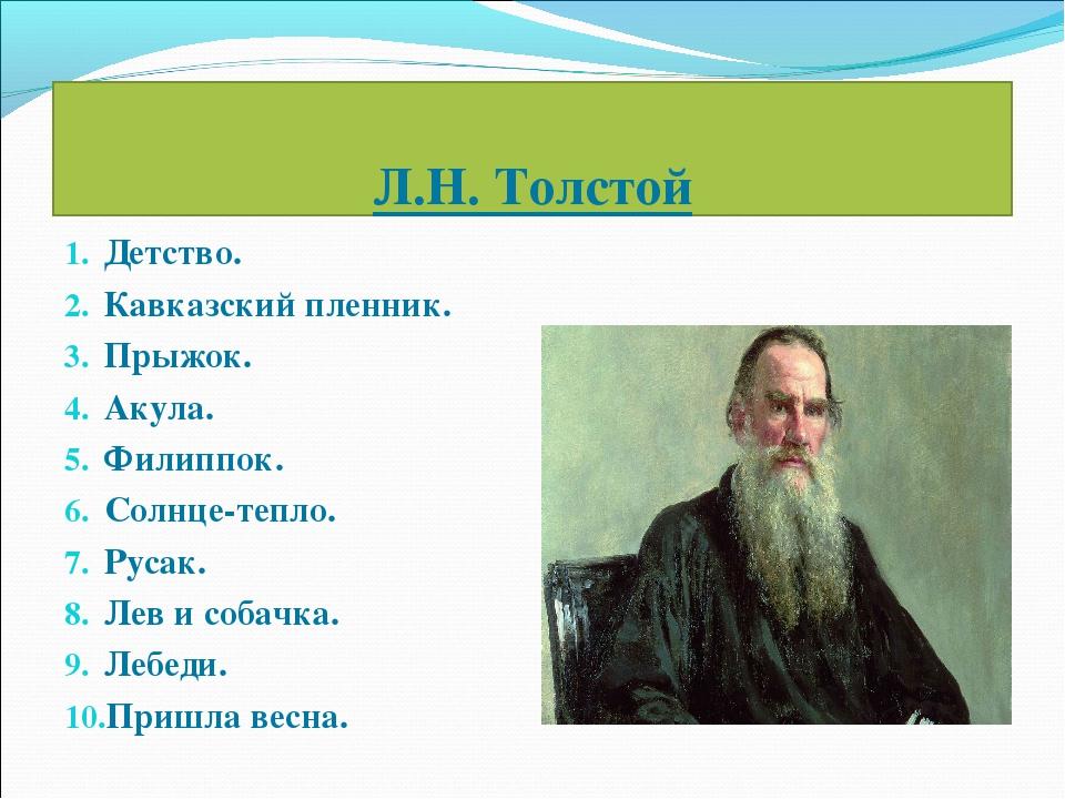 Л.Н. Толстой Детство. Кавказский пленник. Прыжок. Акула. Филиппок. Солнце-теп...