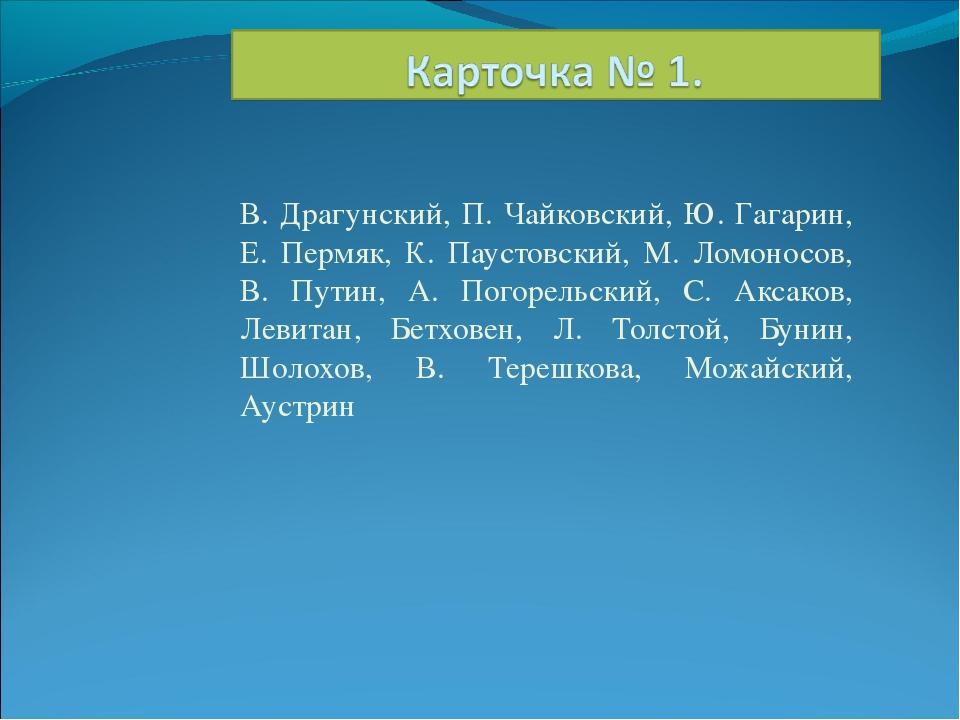 В. Драгунский, П. Чайковский, Ю. Гагарин, Е. Пермяк, К. Паустовский, М. Ломон...