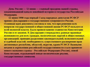 День России — 12 июня — главный праздник нашей страны, ознаменовавший начало