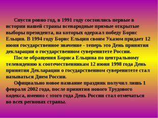Спустя ровно год, в 1991 году состоялись первые в истории нашей страны всена