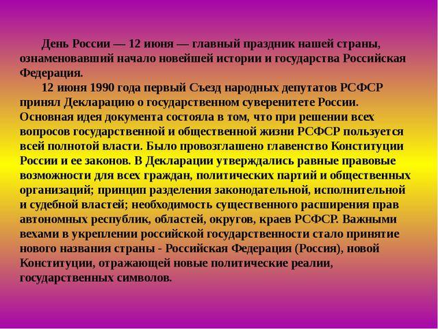 День России — 12 июня — главный праздник нашей страны, ознаменовавший начало...