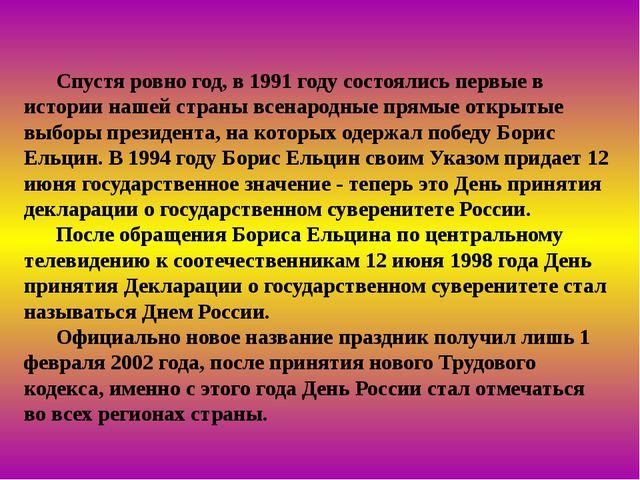 Спустя ровно год, в 1991 году состоялись первые в истории нашей страны всена...
