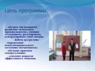 Цель программы: - обучить обучающихся развитию «комплекса произвольности», ум