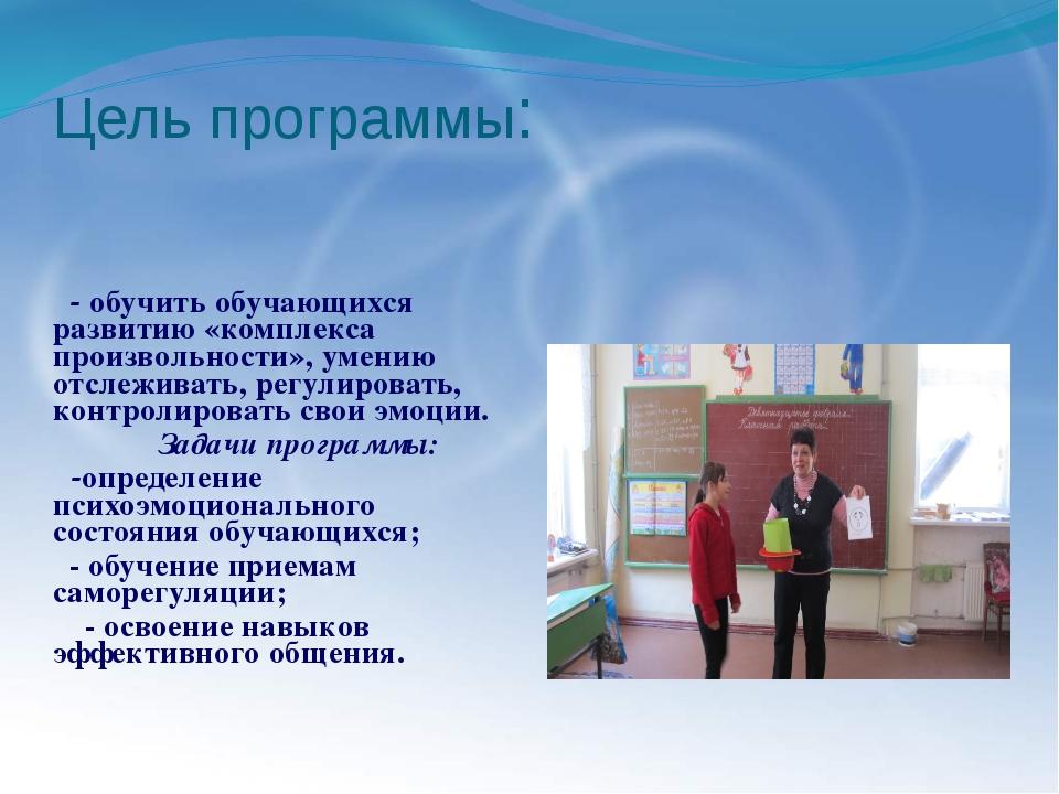 Цель программы: - обучить обучающихся развитию «комплекса произвольности», ум...