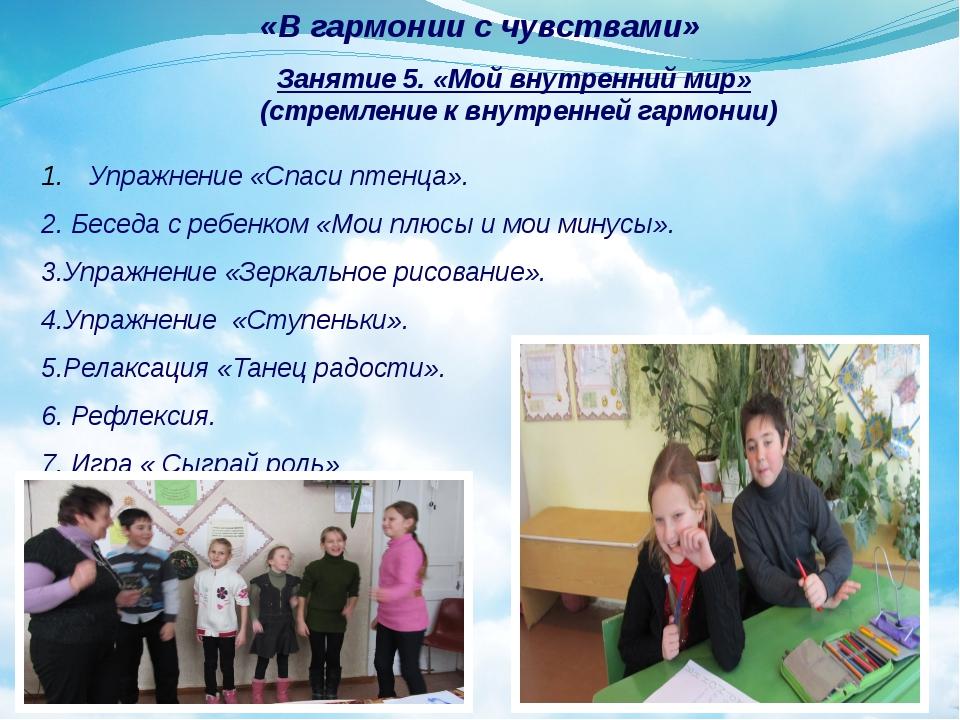«В гармонии с чувствами» Упражнение «Спаси птенца». 2. Беседа с ребенком «Мо...