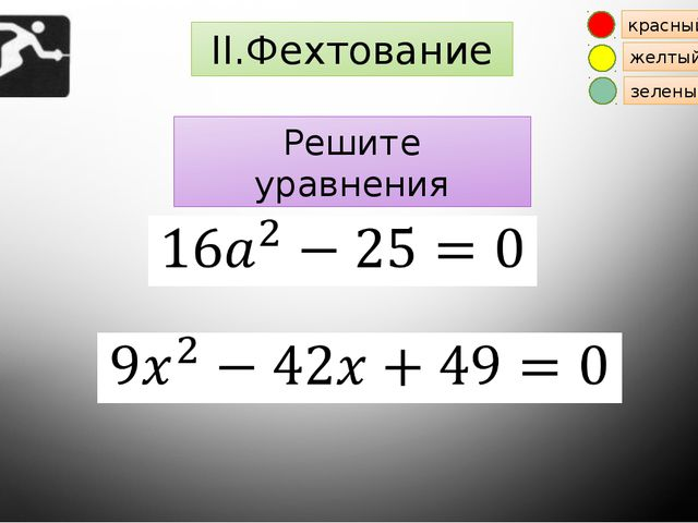 Фехтование Решите уравнения красный желтый зеленый