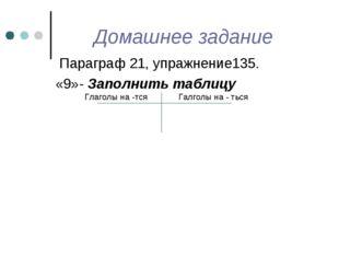 Домашнее задание Параграф 21, упражнение135. «9»- Заполнить таблицу Глаголы н