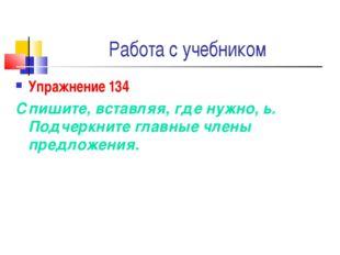Работа с учебником Упражнение 134 Спишите, вставляя, где нужно, ь. Подчеркнит