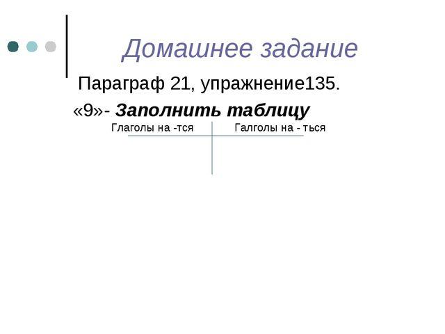 Домашнее задание Параграф 21, упражнение135. «9»- Заполнить таблицу Глаголы н...