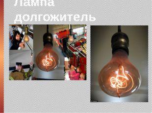 Лампа долгожитель