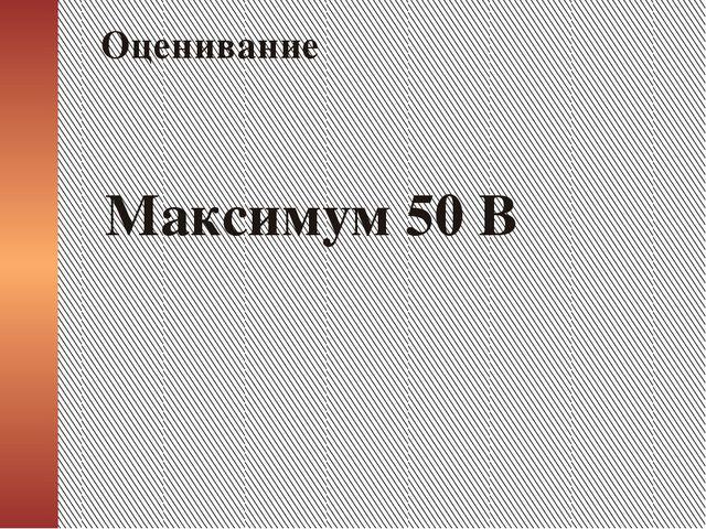 Максимум 50 В Оценивание