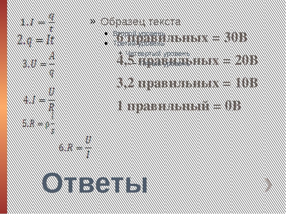 Ответы 6 правильных = 30В 4,5 правильных = 20В 3,2 правильных = 10В 1 правиль...