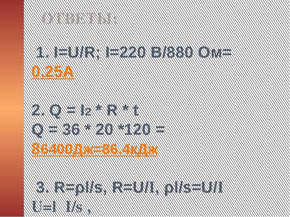 1. I=U/R; I=220 B/880 Oм= 0,25А 2. Q = I2 * R * t Q = 36 * 20 *120 = 86400Дж...