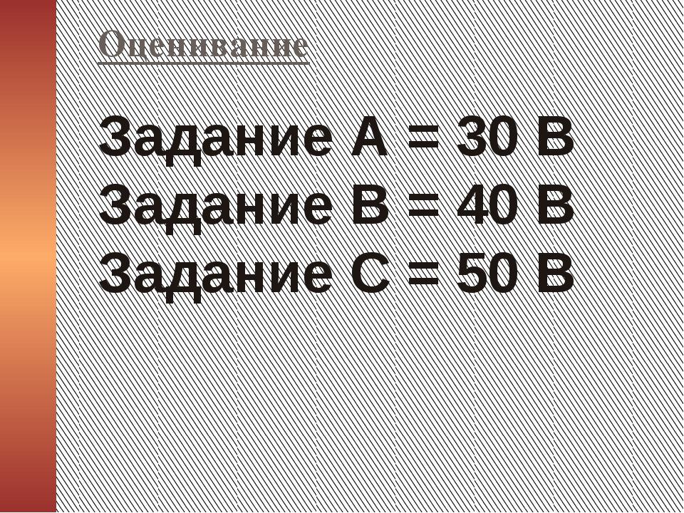 Задание А = 30 В Задание В = 40 В Задание С = 50 В Оценивание