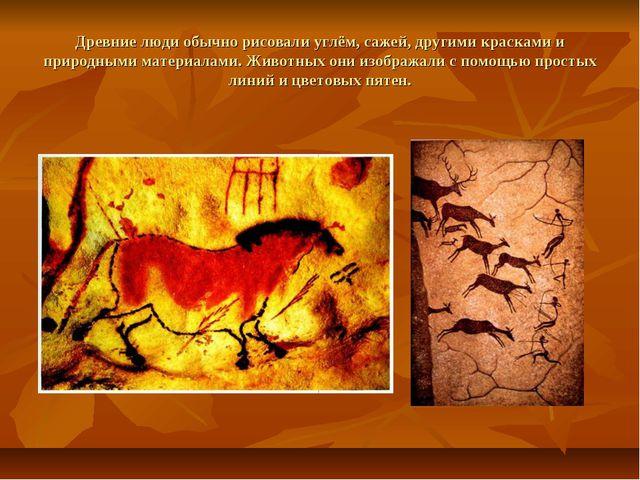 Древние люди обычно рисовали углём, сажей, другими красками и природными мате...
