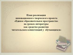 План реализации инновационного творческого проекта «Единое образовательное пр