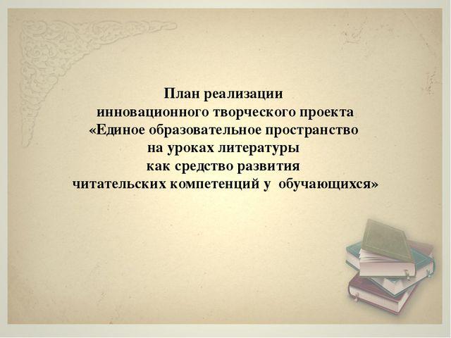 План реализации инновационного творческого проекта «Единое образовательное пр...