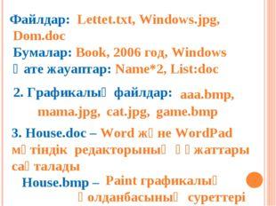 Файлдар: Lettet.txt, Windows.jpg, Dom.doc Бумалар: Book, 2006 год, Windows Қа